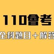 110111會考題目詳解答